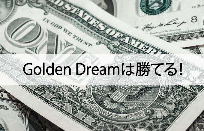 Golden Dream(ゴールデンドリーム)は勝てる!